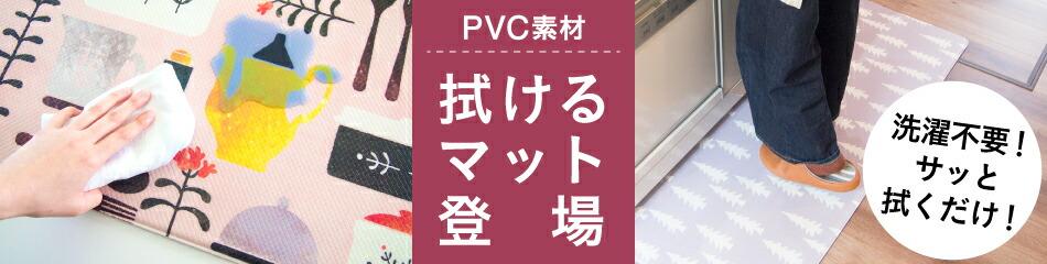 PVCシリーズ