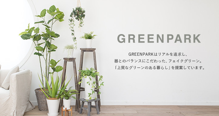 プリマのフェイクグリーンGREENPARK
