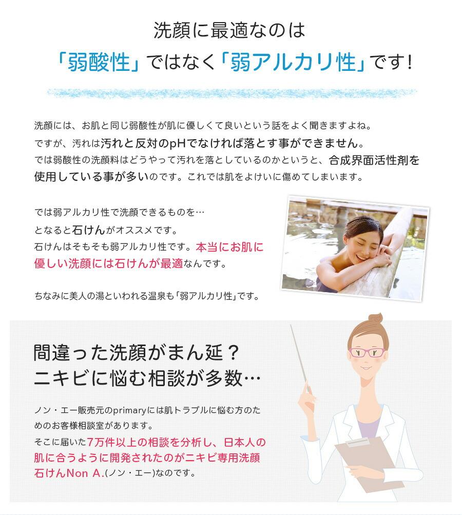 ニキビ専用洗顔石せん、ノンエー販売。スキンケアのプライマリー