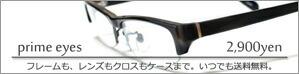 2900円メガネ