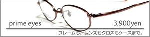 3900円メガネ