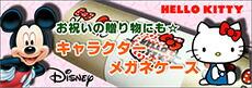 お子様のプレゼントに☆ディズニーやサンリオ、キャラクターメガネケース