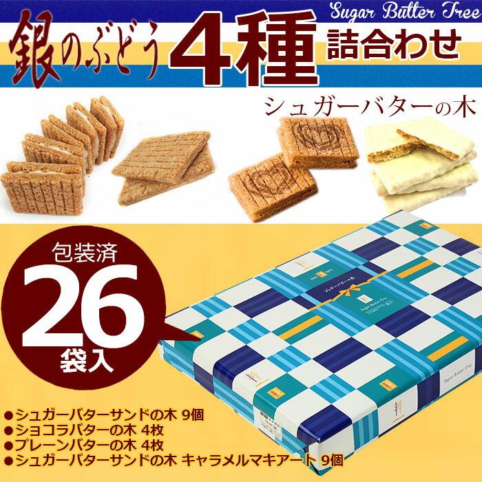 銀のぶどう シュガーバターの木 4種詰合せ 26袋入 SB-C0 紙袋付き