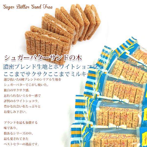 銀のぶどう シュガーバターの木 4種詰合せ 41袋入 SS-B0 紙袋付き