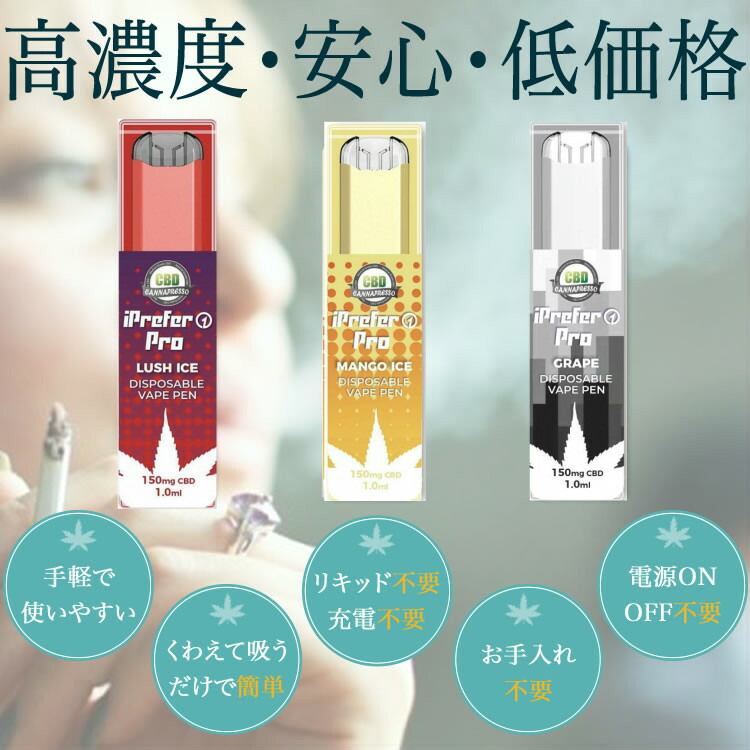 CBD リキッド ペン VAPE PEN iPrefer1  CBD 電子タバコ
