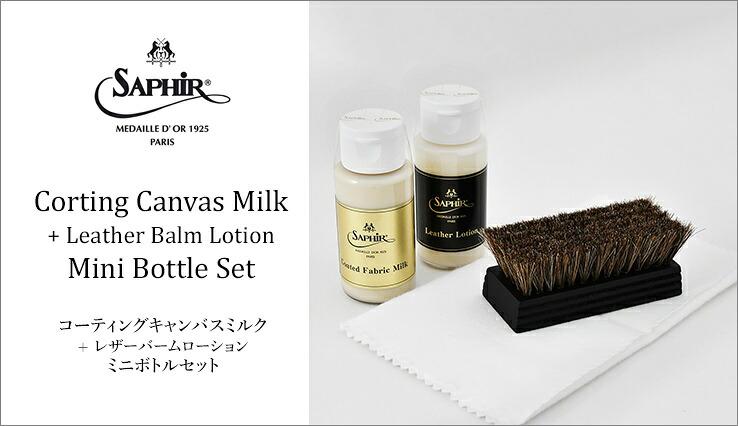 サフィールノワールコーティングキャンバスミルク+レザーバームローションミニボトルセット