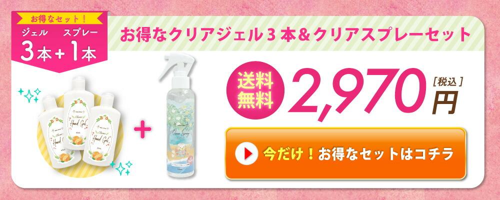 アルコール70%配合 日本製 『ミーアニーナ クリアスプレー 150mL』アルコールスプレー 除菌・抗菌 携帯用 持ち運びOK オレンジの香り|エタノール 清潔に ★数量限定