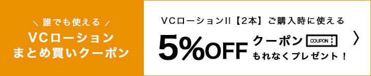 VCローションII 2本ご購入時に使える5%OFFクーポンはこちら!