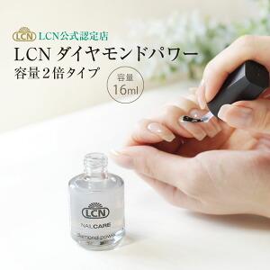 LCNダイヤモンドパワー16ml