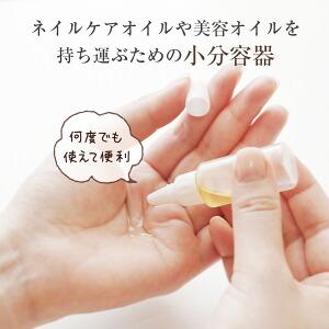 ネイルオイルの小分け容器