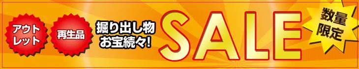 ◆SALE・アウトレット・お買い得品