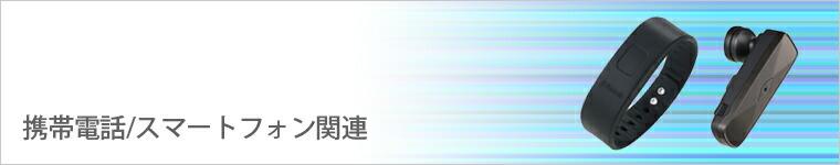 ◆iPhone・スマートフォン・タブレットPC関連