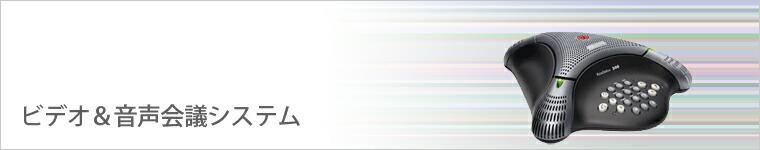 Polycom製品・テレビ/電話会議システム