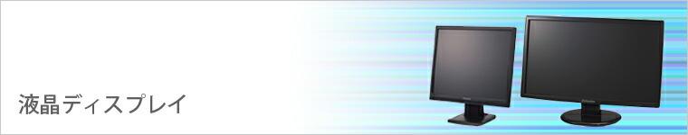 ◆液晶ディスプレイ