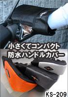 リード工業バイク用ハンドルカバーks-209