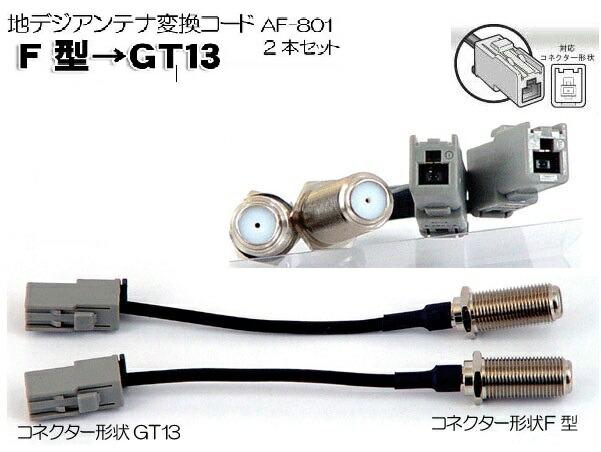 アンテナ変換コード/延長コード