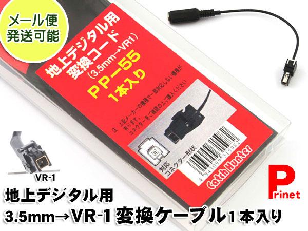 【楽天市場】車載地デジアンテナ 変換コード 【ネコポス可 ...