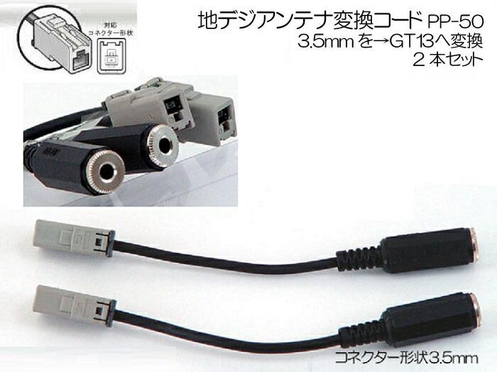 【楽天市場】車載地デジアンテナ 変換コード 【ネコポス可】3 ...