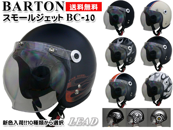 BARTON BC-10 スモールジェットヘルメット