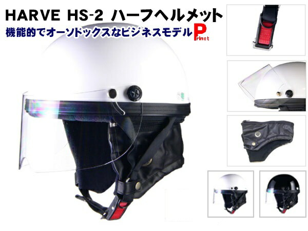 HARVE HS−2 ハーフヘルメット