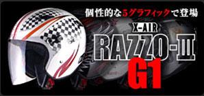 X-AIR RAZZO3 G1 エクストリームジェットヘルメット