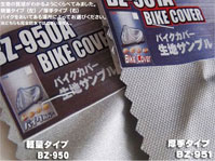 バイク用適合車種付き バイクカバー