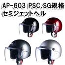 AP-603