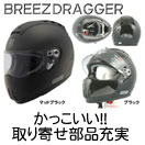 BREEZ DRAGGER2