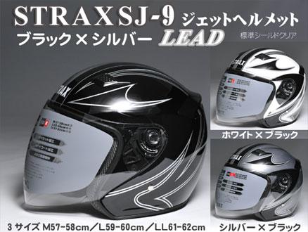 STRAX SJ-9 ジェットヘルメット
