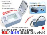 温冷庫コンソールボックス