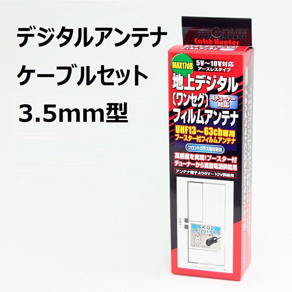 デジタルアンテナ・ケーブルセット\3.5mm型
