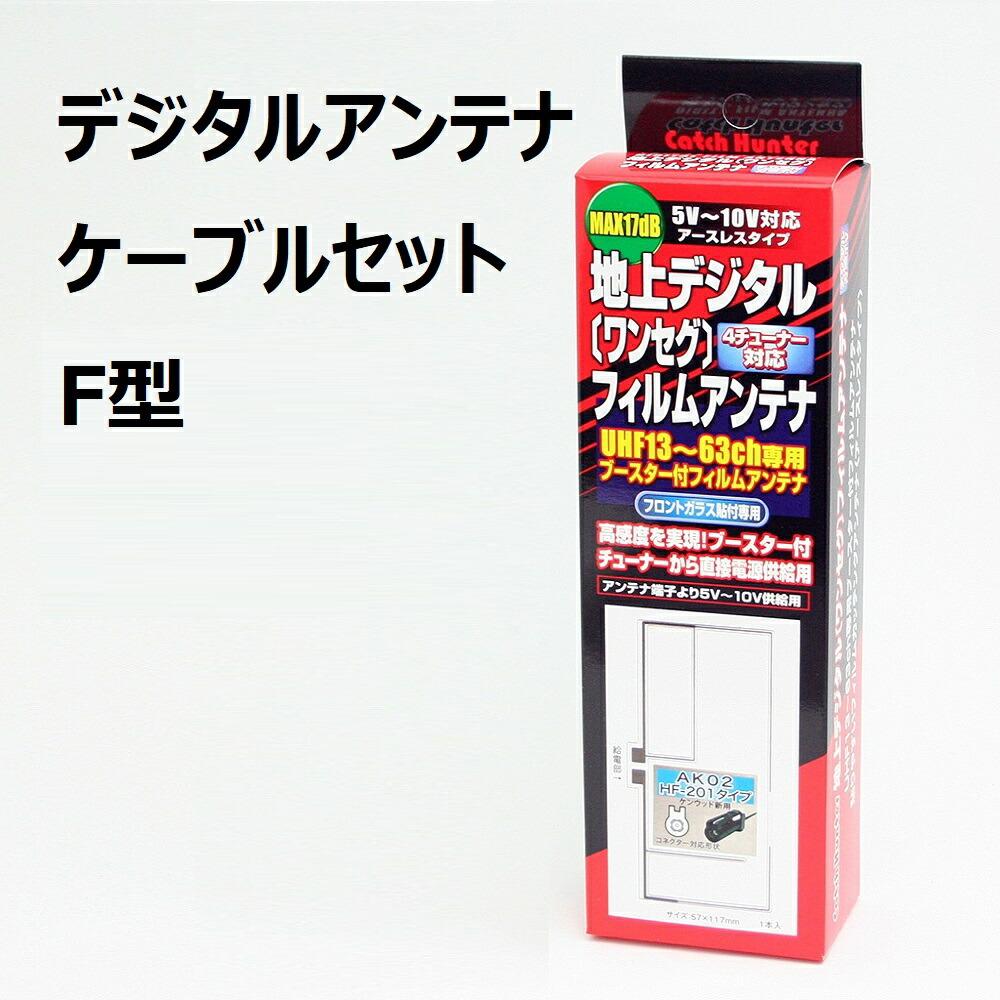 デジタルアンテナ・ケーブルセット\F型