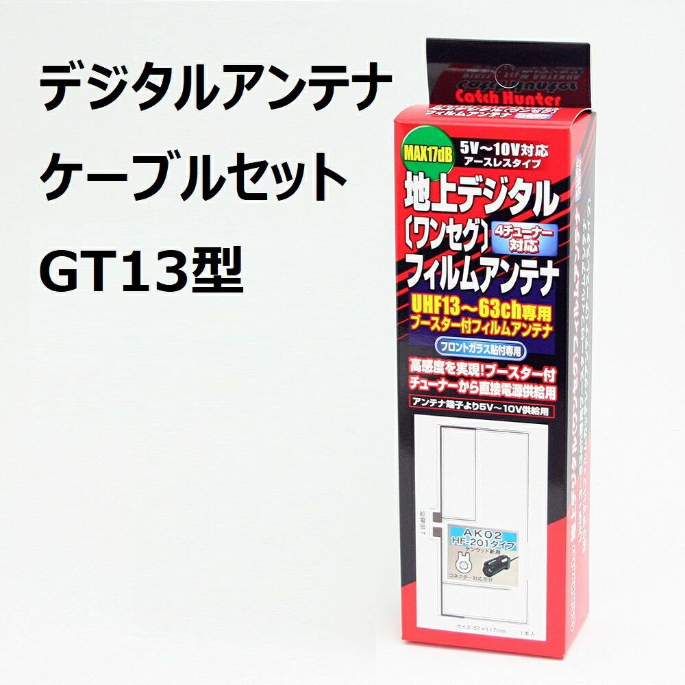 デジタルアンテナ・ケーブルセット\GT13型