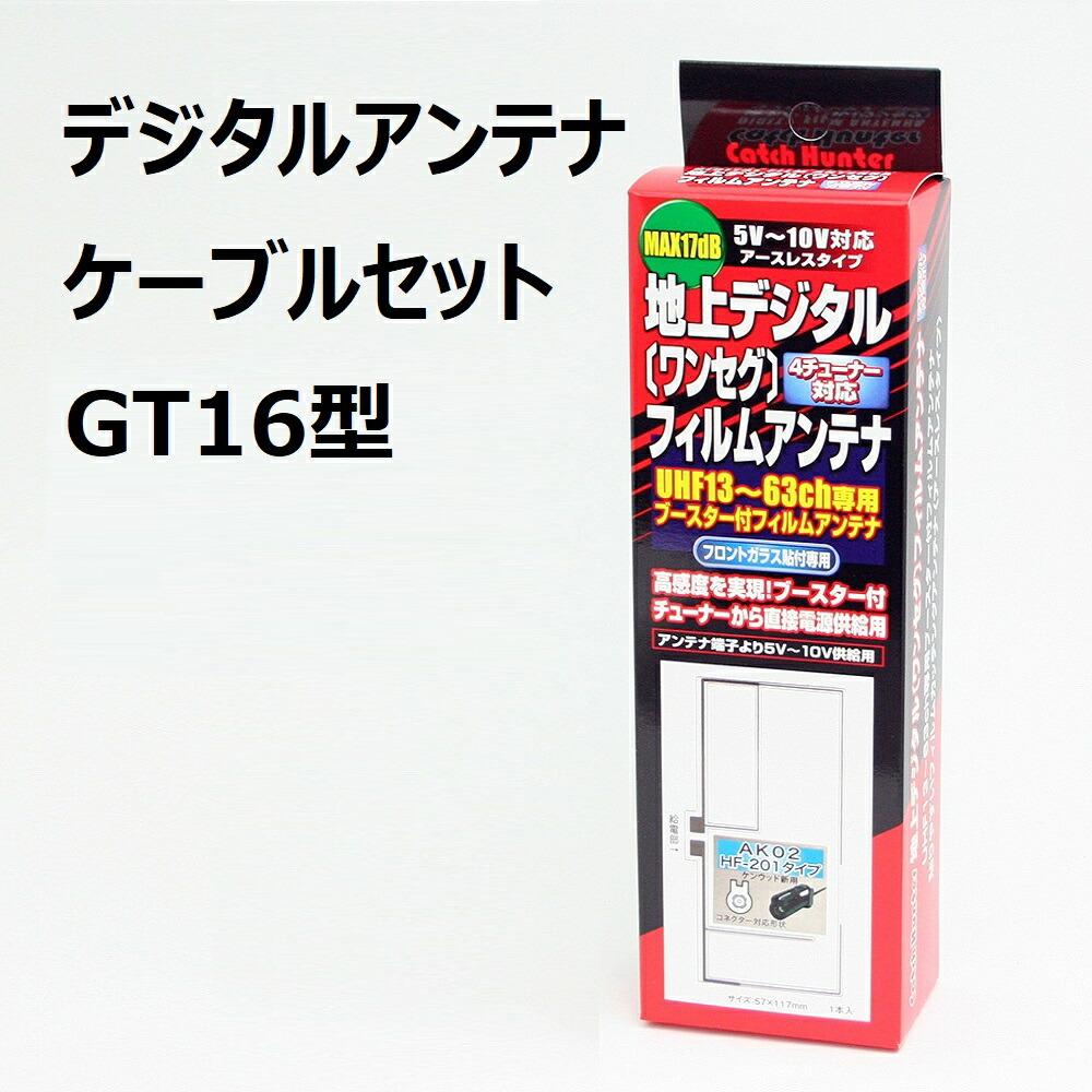 デジタルアンテナ・ケーブルセット\GT16型