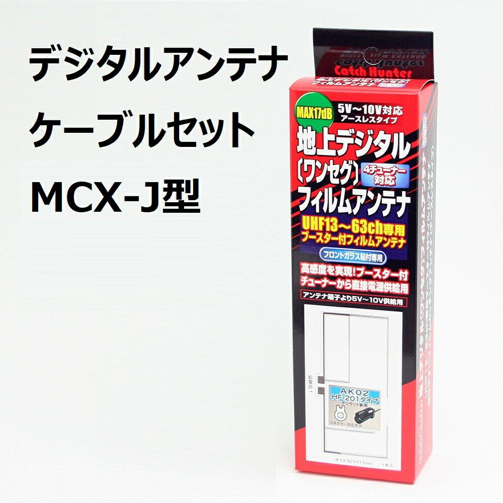 デジタルアンテナ・ケーブルセット\MCX-J型
