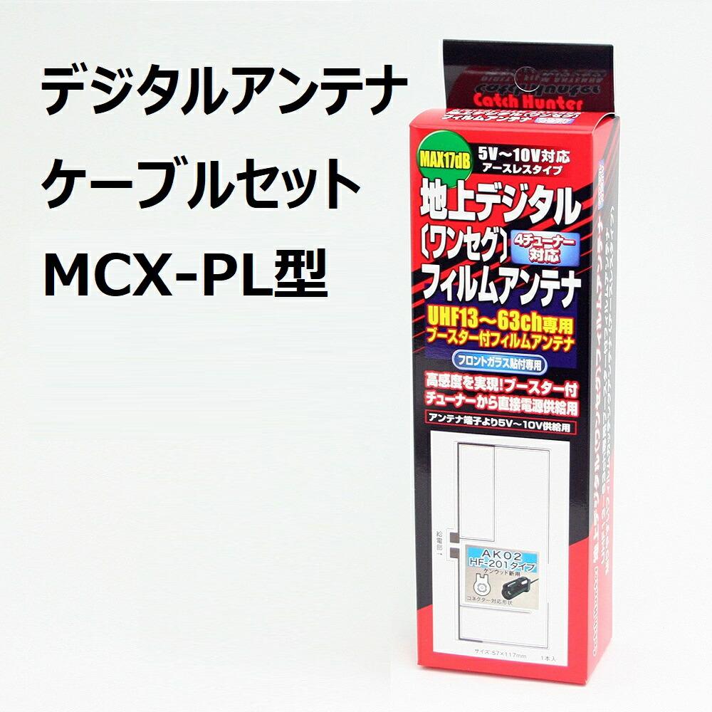 デジタルアンテナ・ケーブルセット\MCX-PL型