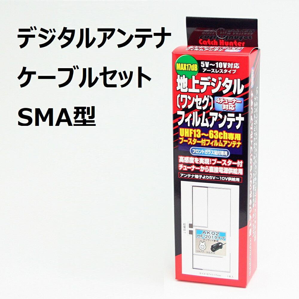 デジタルアンテナ・ケーブルセット\SMA型