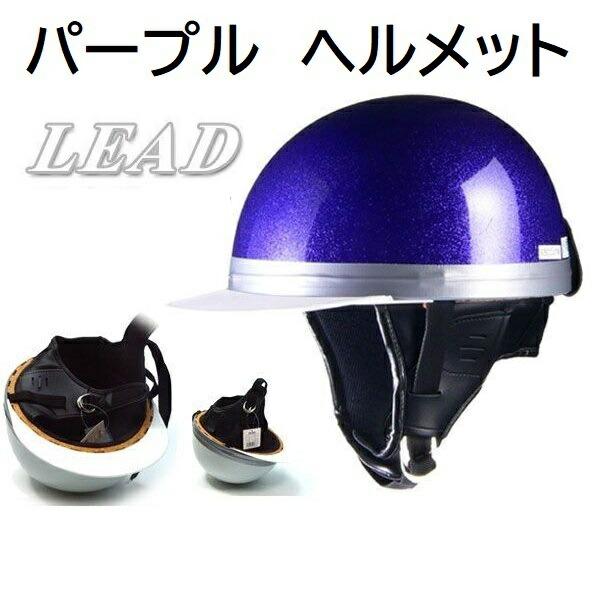 【バイク】:バイクカラー・パープル