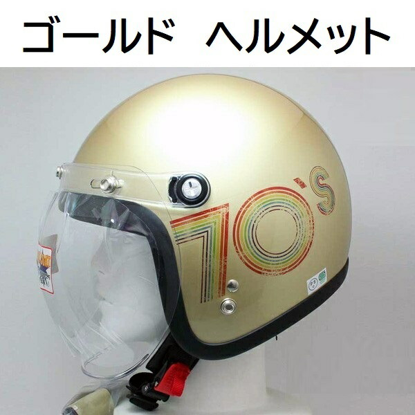 【バイク】:バイクカラー・ゴールド