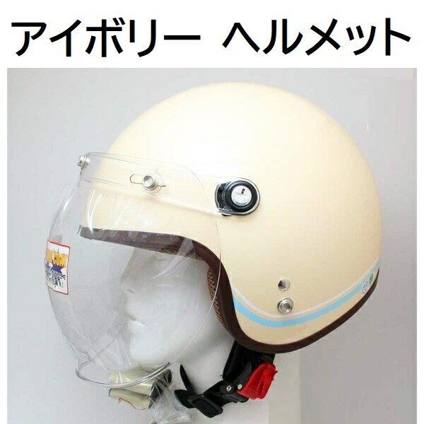 【バイク】:バイクカラー・アイボリー