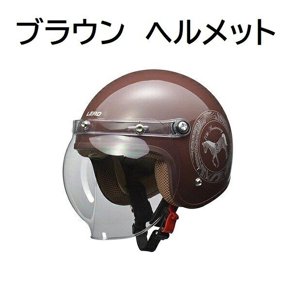 【バイク】:バイクカラー・ブラウン