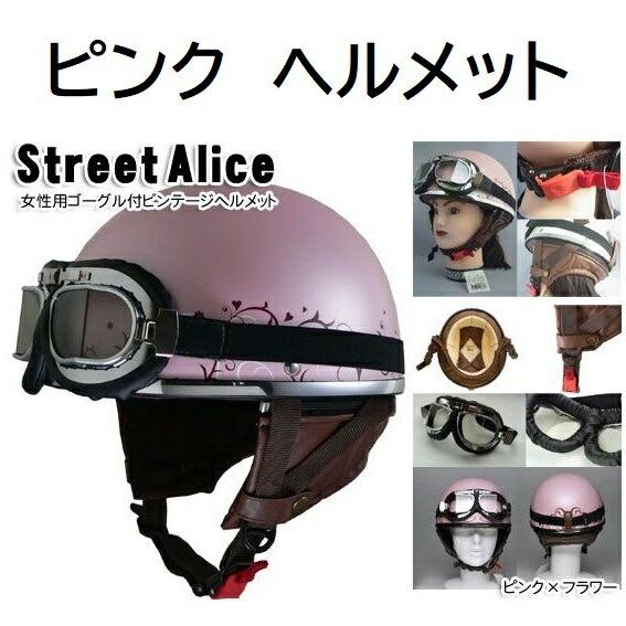 【バイク】:バイクカラー・ピンク