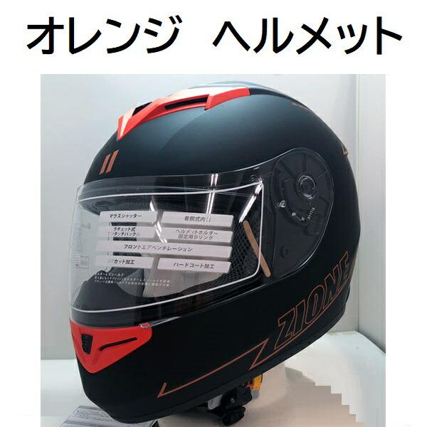 【バイク】:バイクカラー・オレンジ