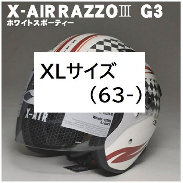【バイク】:バイクヘルメットXLサイズ(63-)