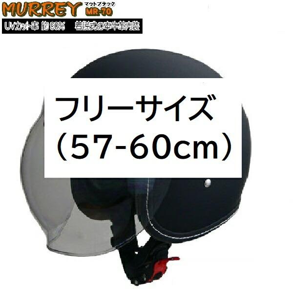 【バイク】:バイクヘルメットLLサイズ(61-62cm)