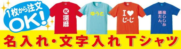 名入れ・文字入れオリジナルTシャツ