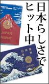 赤富士パスポートケース