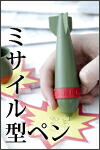 ミサイルペンメモ