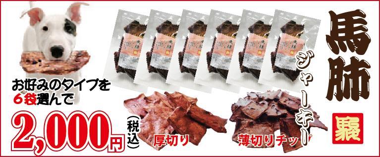 馬肺ジャーキー6袋セット税込2000円