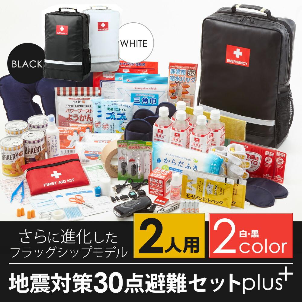 地震対策30点避難セットplus+ブラック